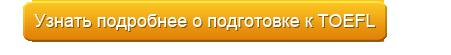 toefl_ru_button.png