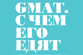 gmat infographic