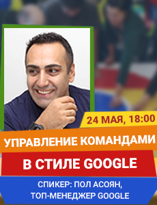 Google-Team