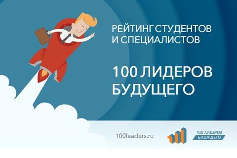 100leaders