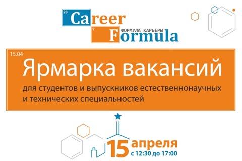 career_formula