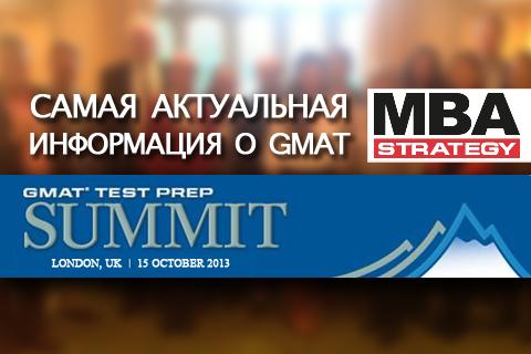 summit_gmac
